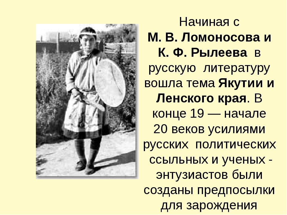 Начиная с М.В.Ломоносова и К.Ф.Рылеева в русскую литературу вошла тема Як...