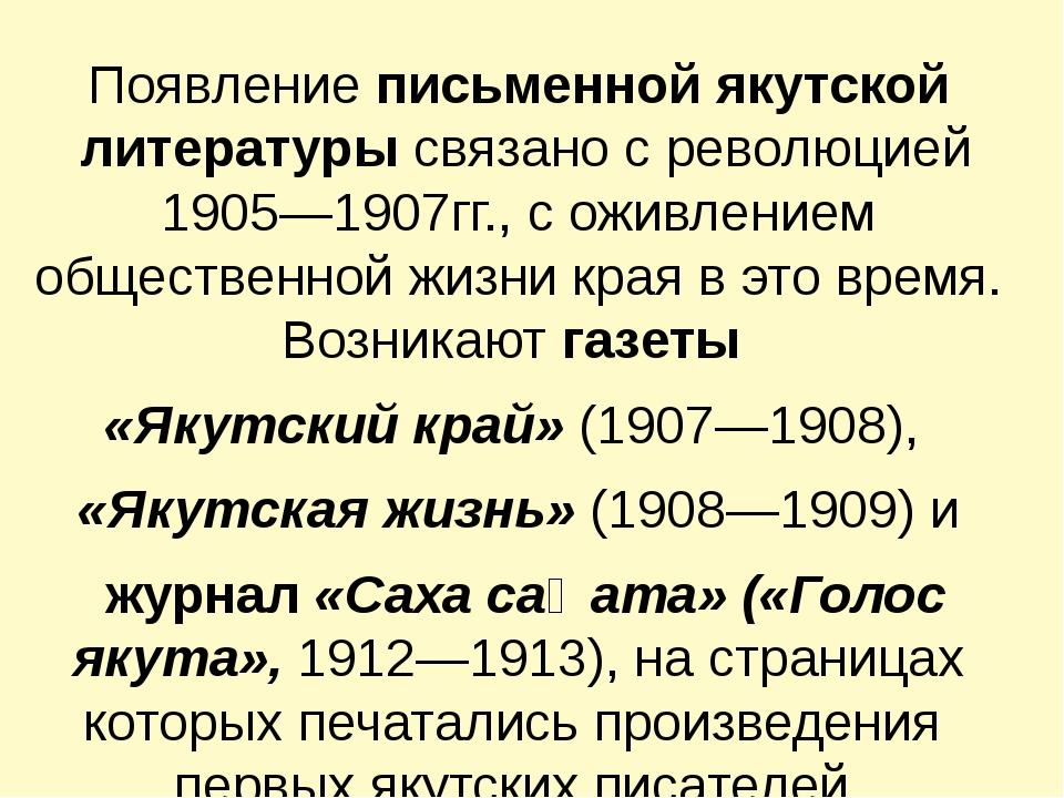 Появление письменной якутской литературы связано с революцией 1905—1907гг.,...