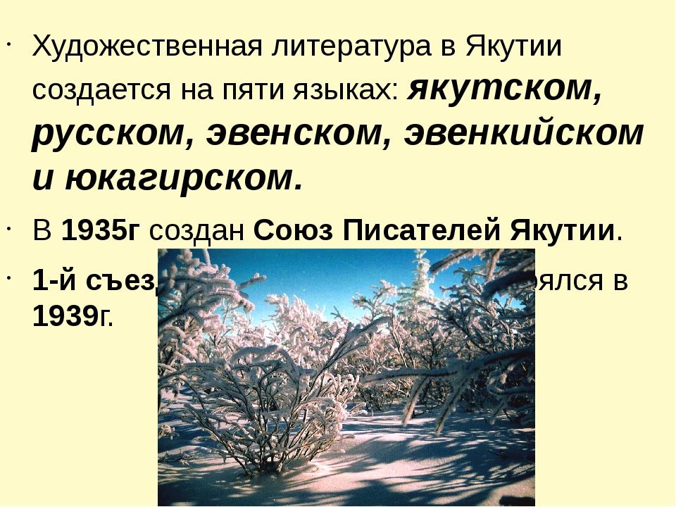 Художественная литература в Якутии создается на пяти языках: якутском, русско...