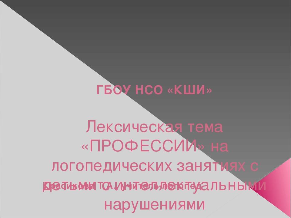 ГБОУ НСО «КШИ» Лексическая тема «ПРОФЕССИИ» на логопедических занятиях с дет...