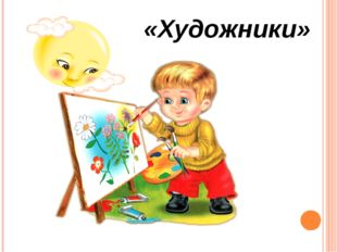 «Художники»