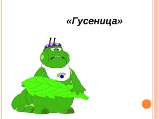 «Гусеница»