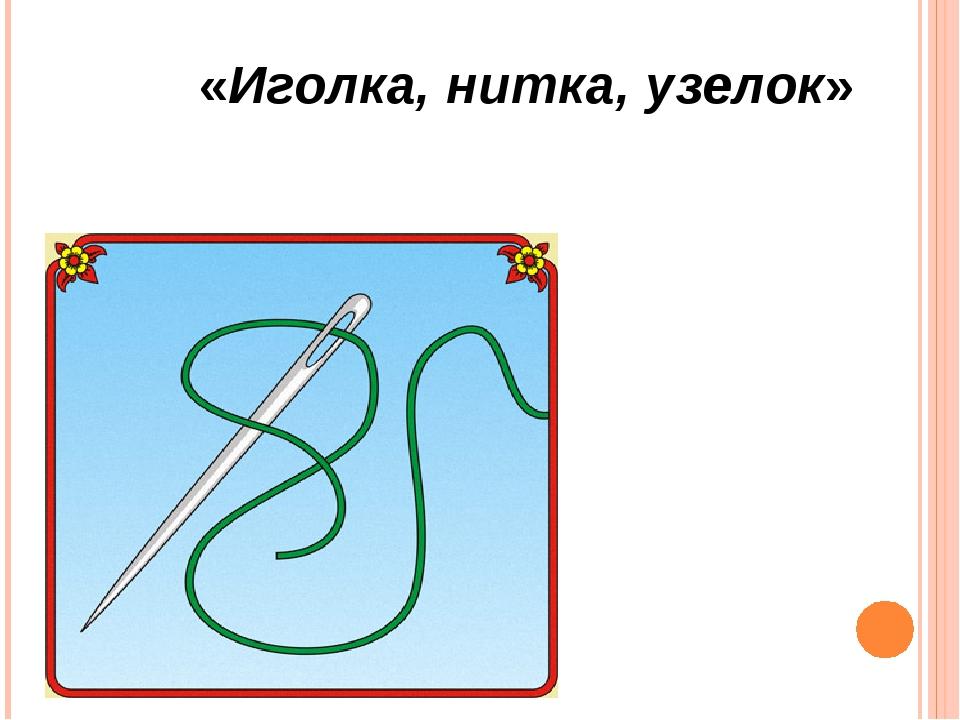 «Иголка, нитка, узелок»
