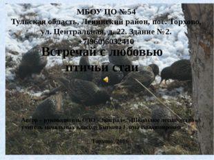 Встречай с любовью птичьи стаи МБОУ ЦО №54 Тульская область, Ленинский район,