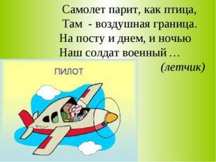 Самолет парит, как птица, Там - воздушная граница. На посту и днем, и ночь