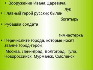Вооружение Ивана Царевича лук Главный герой русских былин богатырь Рубашка со