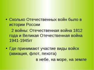 Сколько Отечественных войн было в истории России 2 войны: Отечественная война