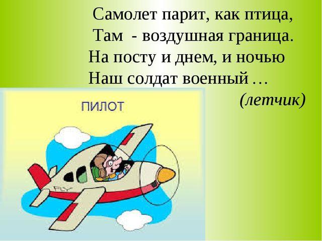 Самолет парит, как птица, Там - воздушная граница. На посту и днем, и ночь...