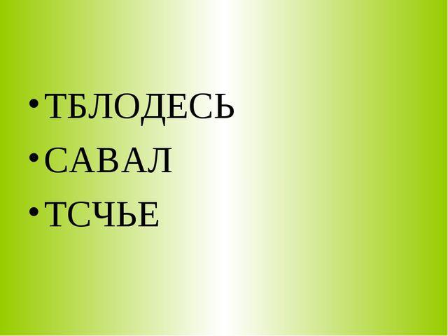 ТБЛОДЕСЬ САВАЛ ТСЧЬЕ