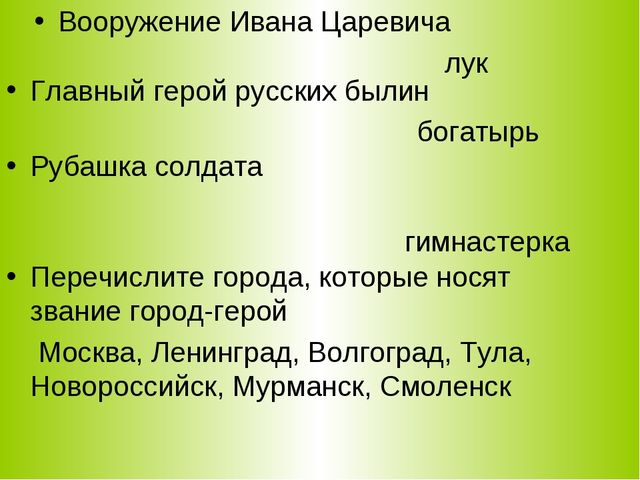 Вооружение Ивана Царевича лук Главный герой русских былин богатырь Рубашка со...