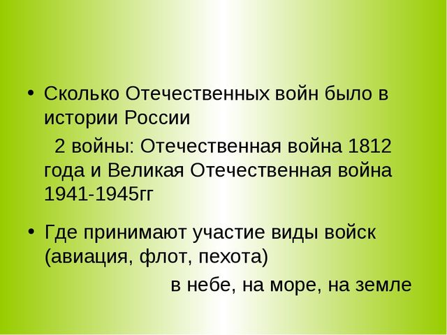 Сколько Отечественных войн было в истории России 2 войны: Отечественная война...