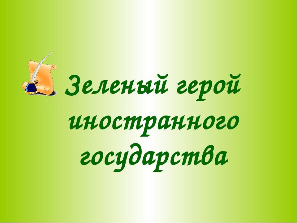 Зеленый герой иностранного государства