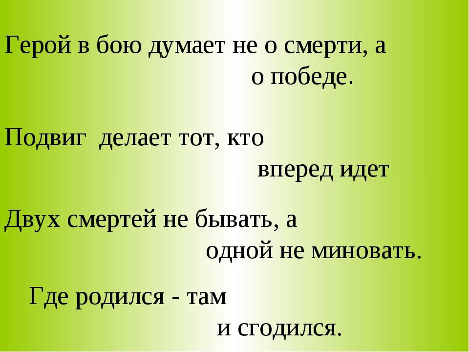 Герой в бою думает не о смерти, а о победе. Подвиг делает тот, кто вперед ид...