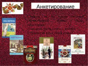 Анкетирование 1.Знаешь ли ты героев Великой Отечественной войны, твоих сверс