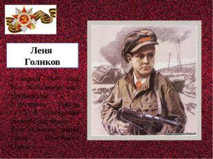 Леня Голиков 2 апреля 1944 года был опубликован указ Президиума Верховного С