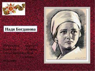 Надя Богданова Награждена орденами Красного Знамени, Отечественной войны I с