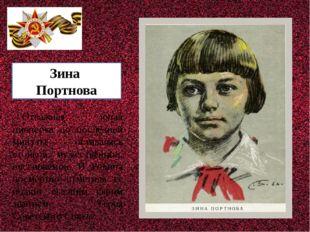 Зина Портнова Отважная юная пионерка до последней минуты оставалась стойкой,