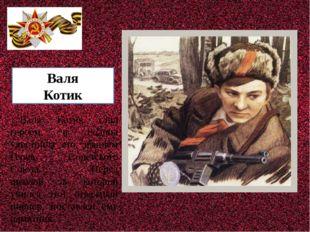 Валя Котик Валя Котик стал героем, и Родина удостоила его званием Героя Сове