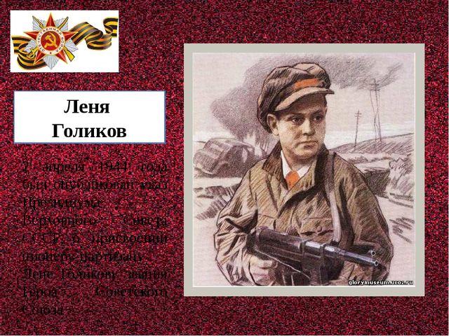 Леня Голиков 2 апреля 1944 года был опубликован указ Президиума Верховного С...