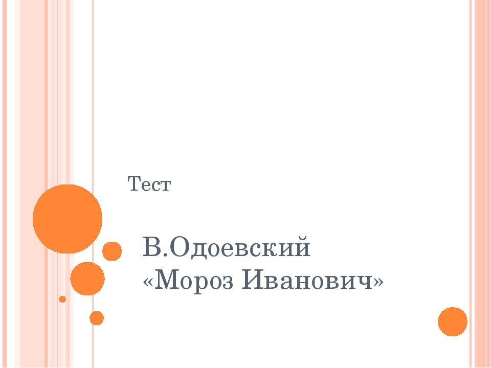Тест В.Одоевский «Мороз Иванович»