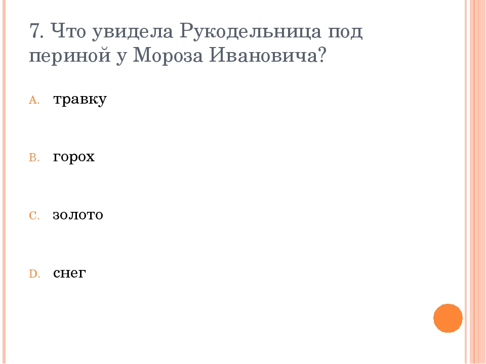 7. Что увидела Рукодельница под периной у Мороза Ивановича? травку горох золо...