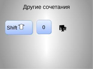 Другие сочетания 3 № 4 ; 5 % 6 : 7 ? 8 * 9 ( 0 ) Shift Shift Shift Shift Shif