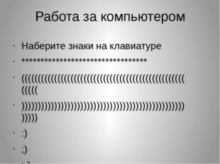 Работа за компьютером Наберите знаки на клавиатуре **************************