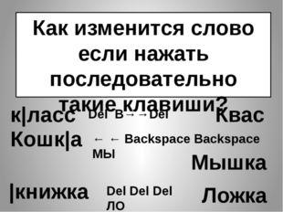 Как изменится слово если нажать последовательно такие клавиши? Квас ← ← Backs