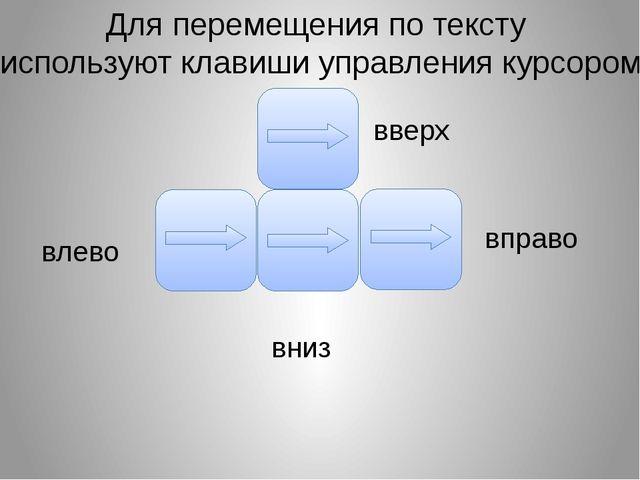 Для перемещения по тексту используют клавиши управления курсором вверх вправо...