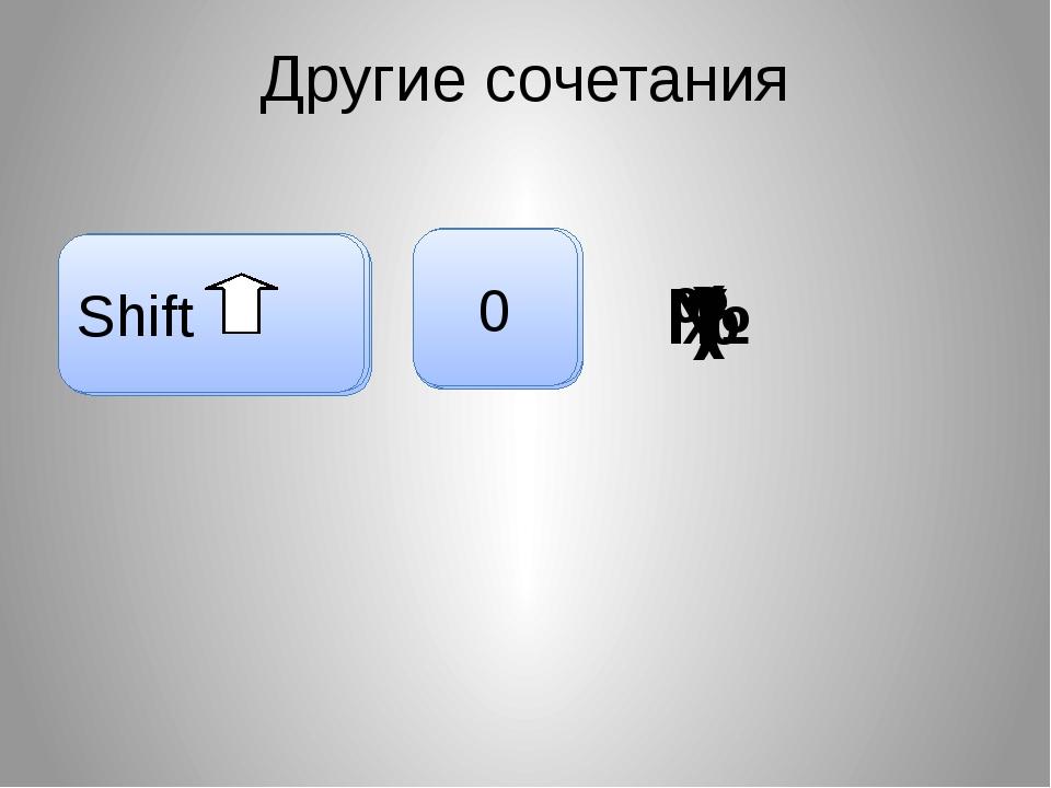 Другие сочетания 3 № 4 ; 5 % 6 : 7 ? 8 * 9 ( 0 ) Shift Shift Shift Shift Shif...