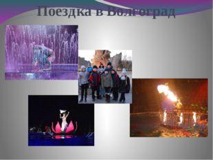 Поездка в Волгоград