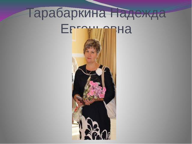 Тарабаркина Надежда Евгеньевна