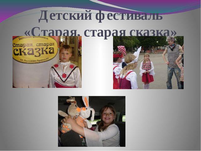 Детский фестиваль «Старая, старая сказка»