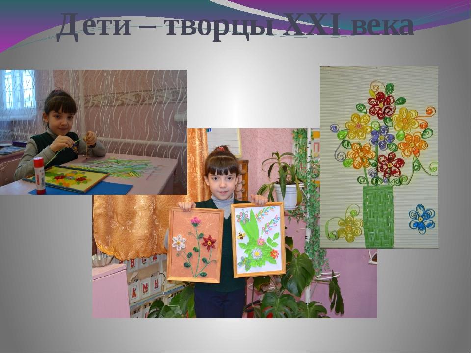 Дети – творцы XXI века