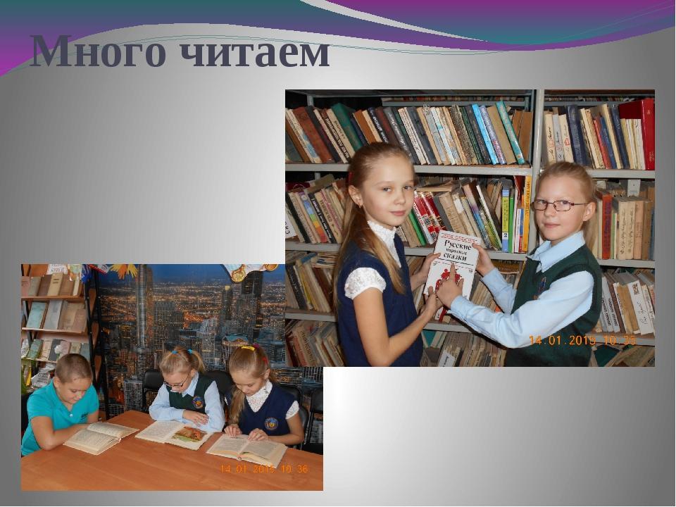 Много читаем