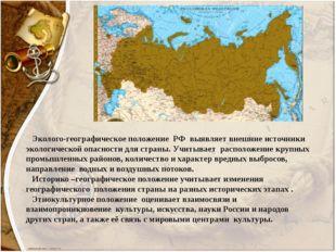 Эколого-географическое положение РФ выявляет внешние источники экологической