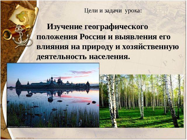Цели и задачи урока: Изучение географического положения России и выявления ег...