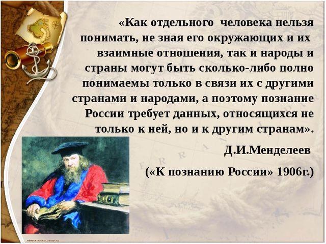 «Как отдельного человека нельзя понимать, не зная его окружающих и их взаимны...
