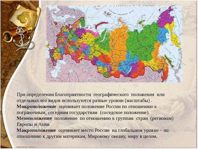 При определении благоприятности географического положения или отдельных его в...