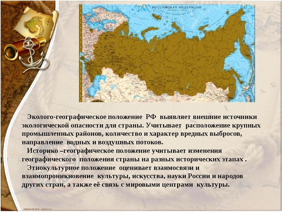 Эколого-географическое положение РФ выявляет внешние источники экологической...