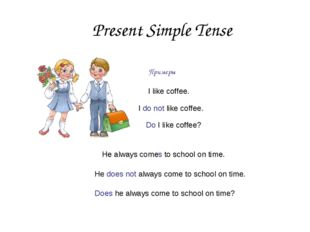Present Simple Tense Примеры He always comes to school on time. He does not a