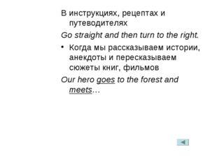 В инструкциях, рецептах и путеводителях Go straight and then turn to the righ