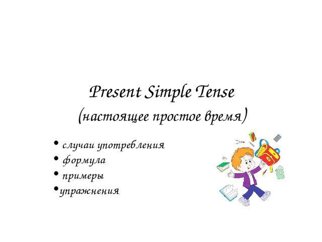 Present Simple Tense (настоящее простое время) случаи употребления формула пр...