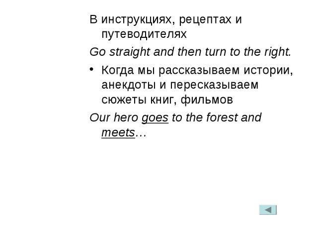В инструкциях, рецептах и путеводителях Go straight and then turn to the righ...