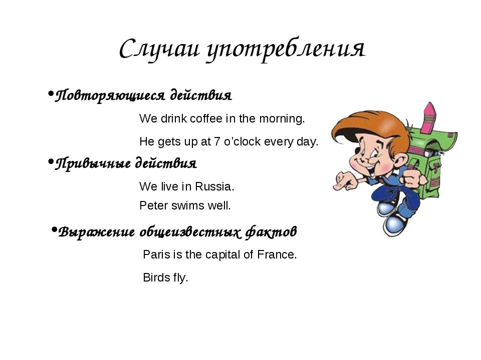 Случаи употребления Повторяющиеся действия We drink coffee in the morning. Пр...