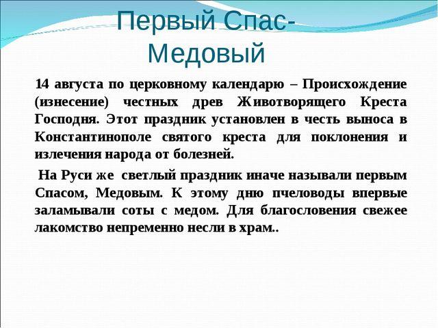 Первый Спас- Медовый 14 августа по церковному календарю – Происхождение (изне...