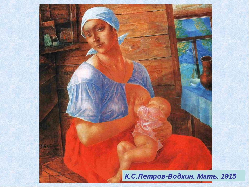 К.С.Петров-Водкин. Мать. 1915