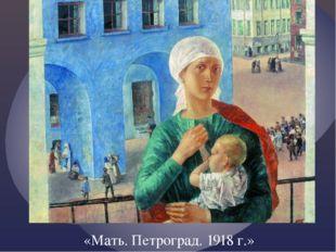 «Мать. Петроград. 1918 г.»