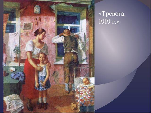 «Тревога. 1919 г.»
