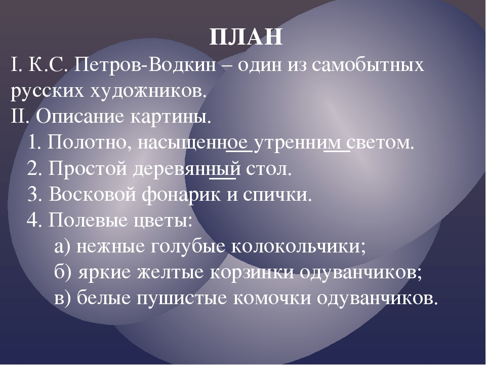 ПЛАН I. К.С. Петров-Водкин – один из самобытных русских художников. II. Описа...